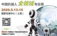一文了解CIROS2020第9届中国国际机器人展览会联展信息!
