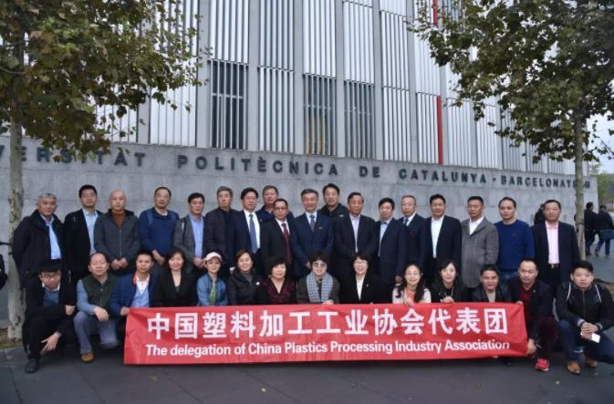 中国塑协代表团赴西班牙加泰罗尼亚塑料研究中心考察访问