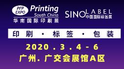 (延期时间待定)第二十七届华南国际印刷工业展览会
