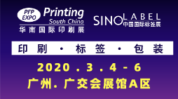 第二十七屆華南國際印刷工業展覽會