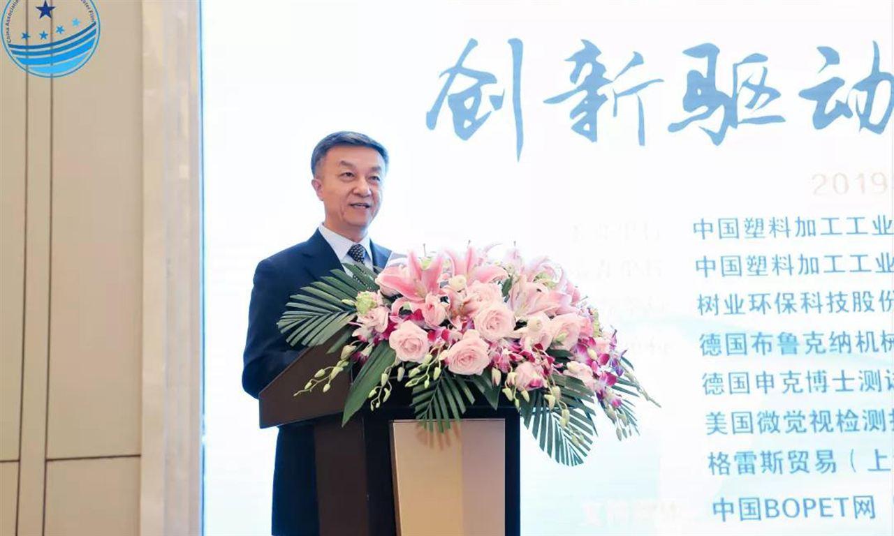 以創新驅動推進中國聚酯薄膜行業綠色可持續發展