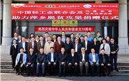 """中国塑料加工工业协会领导出席""""中国轻工业联合会及代管协会与有关会员企业 助力萍乡脱贫攻坚捐赠仪式"""""""