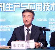 中塑协理事长朱文玮在中国塑协助剂专委会年会暨2019年塑料助剂生产与应用技术、信息交流会上的讲话