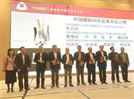 中国模协表彰先进人物,余姚市多名入选
