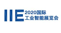 IIE 2020国际工业智能展览会(春季)