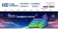 2020IIE国际工业智能展览会(昆山展)落户花桥展馆