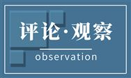 長江三角洲發展規劃出臺:重點發展電子信息等十大領域