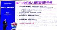 蔣仕龍會長出席2019機器人精密減速機檢測認證技術論壇,并作《國產機器人發展與CR認證》主題報告