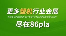 2020中国(河北)国际橡胶塑料产业博览会