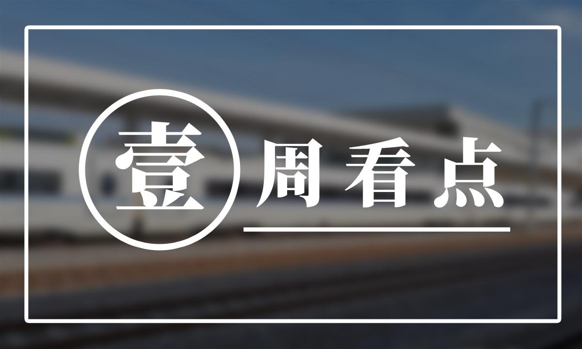 【一周看點】碳纖維地鐵列車亮相;大型連續擠壓造粒機組喜迎成果鑒定