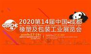 2020第14屆成都橡塑及包裝工業展招商進行中