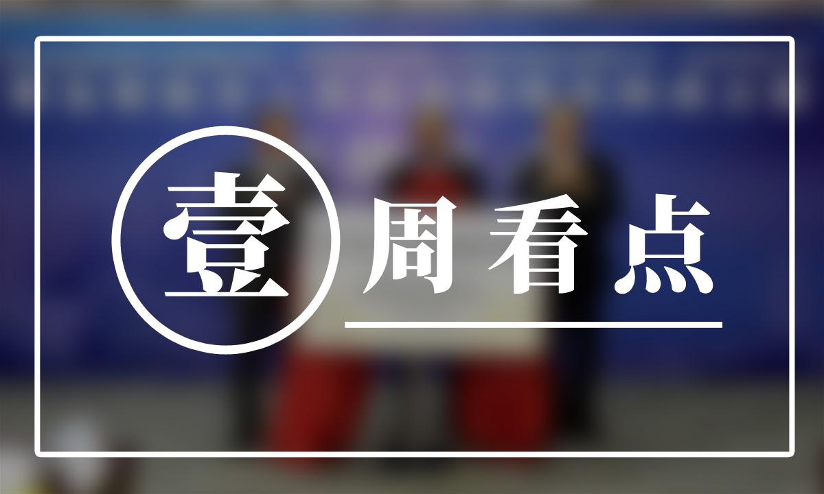 """【一周看點】中國汽車標準實現""""走出去"""";青島智能無人系統創新研究院成立"""