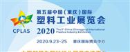 CPLAS 2020 推廣季,走訪塑機之都——寧波