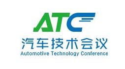 ATC 2020白车身技术峰会