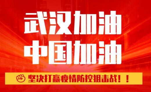 """""""一方有难,八方支援"""":山東省新材料产业協會""""疫情""""简报"""