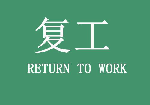 眾志成城抗擊疫情 | 廣東省工業互聯網服務商助力企業復工復產