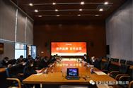 暖企行动 |广东省委统战部副部长雷彪一行到金发科技调研工作
