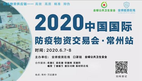2020中国国际防疫物资交易会-常州站6月7日-8日举办