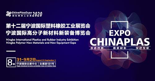 官宣!2020第十二届宁波国际橡塑展8月31日举办