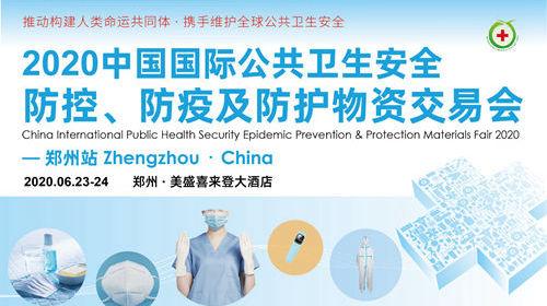 2020中国国际防疫及防护物资交易会 ● 郑州站