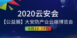 【公益展】2020大安防產業云端博覽會
