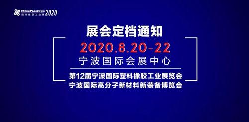 官宣!定檔!2020寧波國際橡塑工業展定檔8月20-22日舉辦