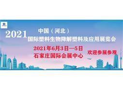 2021中國(石家莊)國際生物降解塑料及應用展覽會