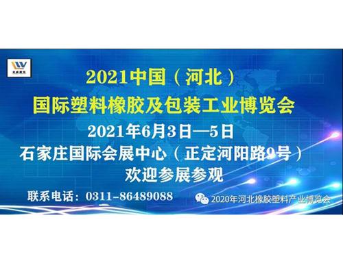 2021中國(河北)國際塑料橡膠及包裝工業博覽會