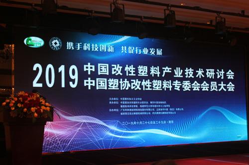 2019年中国改性365备用网站产业技术研讨会花絮