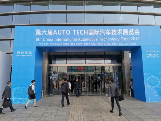 重塑產業格局,引領未來出行 | AUTO TECH 2020 武漢國際汽車技術展全新起航
