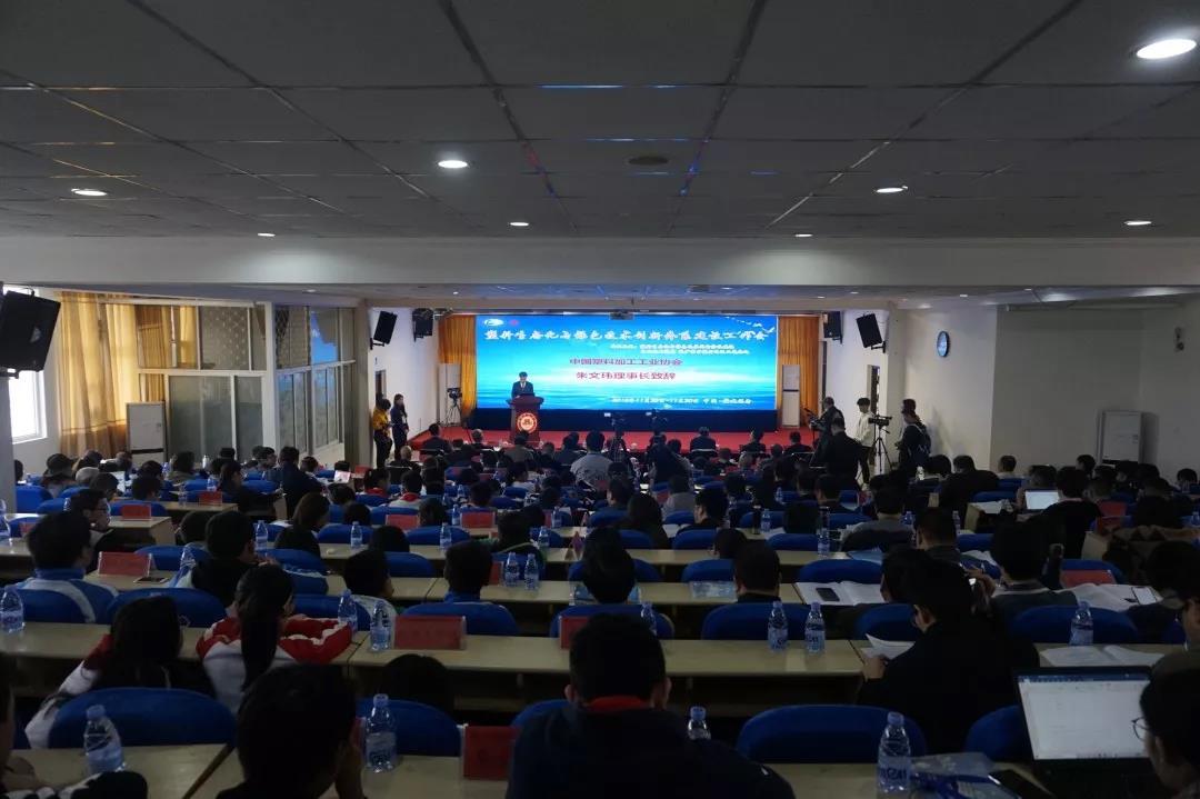 塑料生態化與綠色技術創新體系建設工作會在福清市召開