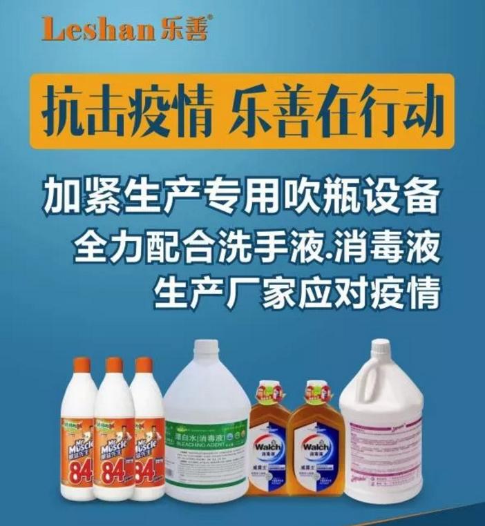 抗击疫情,乐善加紧生产专用吹瓶设备
